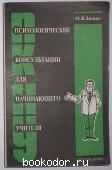 Психологические консультации для начинающего учителя. Зюзько Михаил Васильевич. 1995 г. 180 RUB
