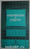 Информатика и культура. Сборник научных трудов.