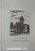 Н.С. Арсеньев и русская культура. 2005 г. 350 RUB