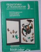 Слагаемые авторитета. Кондратьев М.Ю. 1988 г. 150 RUB