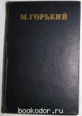 Собрание сочинений в тридцати томах. Том 9. Повести. 1909- 1912. Горький М. 1953 г. 100 RUB