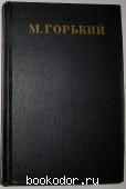 Собрание сочинений в тридцати томах. Том 24. Статьи, речи, приветствия. Горький М. 1953 г. 100 RUB