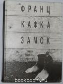 Замок. Роман. Рассказы. Притчи. Кафка Франц. 1991 г. 100 RUB
