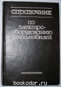 Справочник по электрооборудованию автомобилей. Акимов С.В., Здановский А.А., Корец А.М. 1994 г. 350 RUB