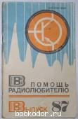 В помощь радиолюбителю. Выпуск 87. Назаров Н.Ф. 1984 г. 70 RUB