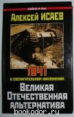 Великая Отечественная альтернатива. 1941 в сослагательном наклонении. Исаев Алексей. 2011 г. 190 RUB