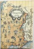 Французские сказки. 1988 г. 630 RUB