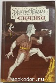 Сказки. Братья Гримм. 1989 г. 200 RUB