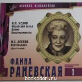 Том 1. Фаина Раневская + CD. 2011 г. 200 RUB