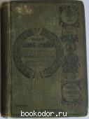 Полное собрание сочинений. Отдельный 3-й том. М.Е.Салтыков-Щедрин. 1905 г. 350 RUB
