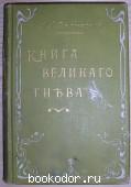 Книга великого гнева. Статьи. Заметки. Полемика. Волынский А. Л. 1904 г. 6500 RUB