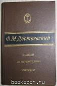 Записки из мертвого дома. Рассказы. Достоевский Ф. М. 1983 г. 200 RUB