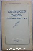 Агроклиматический справочник по Актюбинской области. 1960 г. 450 RUB
