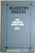 Три возраста Окини-сан. Сентиментальный роман. Пикуль В.С. 1985 г. 200 RUB