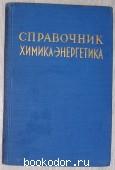 Справочник химика-энергетика в 3-х томах. Отдельный том 3. Масла и консистентные смазки.