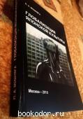 Глобализация японской культуры. Павел Мошняга. 2010 г. 950 RUB