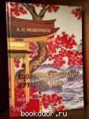 Японский император и русский царь. Александр Мещеряков. 2004 г. 530 RUB