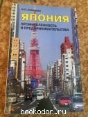 Япония: промышленность и предпринимательство (вторая половина XX - начало XXI в.). Ирина Лебедева. 2007 г. 530 RUB