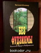 Без Фудзиямы: японские образы и воображения. Евгений Штейнер. 2006 г. 530 RUB