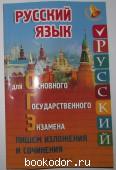 Русский язык для ОГЭ. Пишем изложения и сочинения