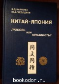 Китай - Япония: любовь или ненависть? К проблеме эволюции социально-психологических и политических стереотипов взаимовосприятия (VII в. н. э. – 20-е годы ХХ в.)