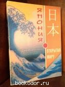 Япония, открытая миру. коллектив авторов. 2007 г. 470 RUB