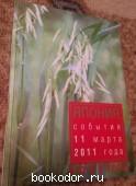 Япония: события 11 марта 2011 года. Итоги и уроки. коллектив авторов. 2012 г. 470 RUB