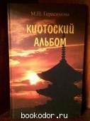 Киотоский альбом. История, культура, традиции. М.П. Герасимова. 2002 г. 470 RUB