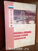 Россия и Япония: соседи в новом тысячелетии. коллектив авторов. 2004 г. 470 RUB