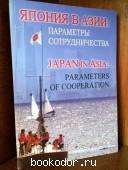 Япония в Азии: параметры сотрудничества. коллектив авторов. 2013 г. 470 RUB