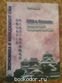 СМИ в Японии: медиабизнес, традиции, культура. Марианна Блинова. 2008 г. 365 RUB