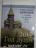 Год души. Православный церковный календарь с чтением на каждый день. 2017