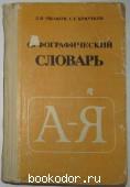 Орфографический словарь. Ушаков Д.Н., Крючков С.Е. 1984 г. 100 RUB