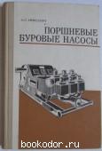 Поршневые буровые насосы. Николич Андрей Сергеевич. 1973 г. 1950 RUB