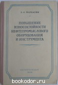 Повышение износостойкости нефтепромыслового оборудования и инструмента. Мархасин Эмануил Львович. 1956 г. 1950 RUB
