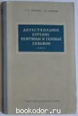 Двухствольное бурение нефтяных и газовых скважин. Залкин С.Л., Тагиев Э.И. 1954 г. 1950 RUB