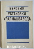Буровые установки Уралмашзавода. Выпуск 2. 1975 г. 950 RUB