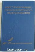 Конструирование горнообогатительного оборудования. Сборник статей. 2. 1958 г. 950 RUB