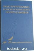 Конструирование горнообогатительного оборудования. Сборник статей. 2. 1958 г. 990 RUB