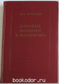 Буровые машины и механизмы. Даниелян Армаис Авакович. 1956 г. 750 RUB