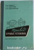 Привод буровых установок. Жеваго К.А., Портной Т.З., Школьников Б.М. 1960 г. 1950 RUB