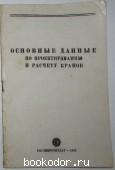 Основные данные по проектированию и расчету кранов. 1943 г. 200 RUB