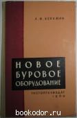 Новое буровое оборудование. Берхман Лев Исаакович. 1960 г. 1950 RUB