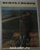 Нефть Сибири. Шашин В. Д., Щербина Б. Е., Муравленко В. И. 1973 г. 950 RUB