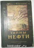 Тайны нефти. Брод И. О., Еременко Н. А. 1952 г. 600 RUB