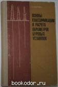 Основы классификации и расчета параметров буровых установок. Бержец Георгий Николаевич. 1968 г. 4680 RUB