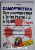 Самоучитель программирования в Turbo Pascal 7.0 и Delphi. Культин Никита. 2004 г. 200 RUB
