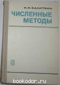 Численные методы. Калиткин Николай Николаевич. 1978 г. 200 RUB