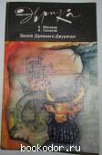Земля Древнего Двуречья (мифы, легенды, находки и открытия). Матвеев К., Сазонов А. 1986 г. 150 RUB