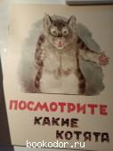 Посмотрите какие котята. Матвеев В.Ф. 2016 г. 170 RUB